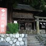 武田八幡神社